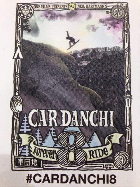 車団地 Car Danchi 8 FOREVER RIDE